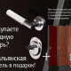Акция от ТРИУМФАЛЬНОЙ МАРКИ