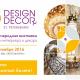 Lumon на выставке Design&Decor St.Petersburg