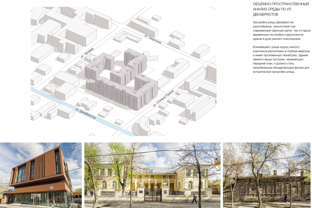 """Aleksandrovsky Sad"" housing complex. The construction analysis<br>Copyright: © T+T architects"
