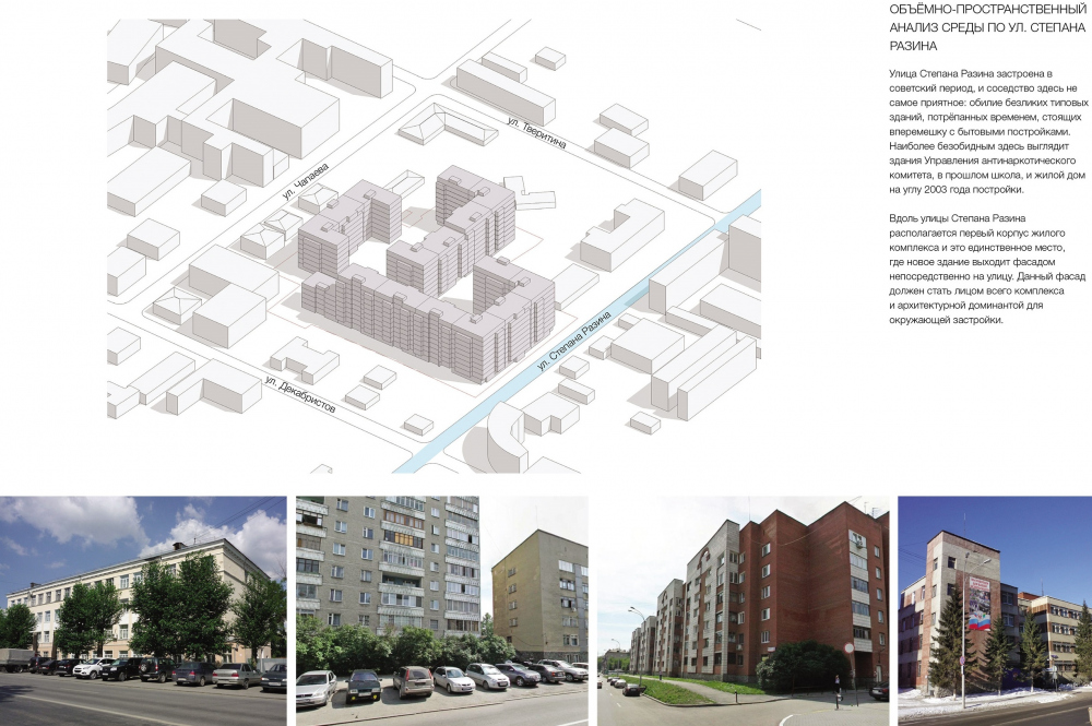 """Aleksandrovsky Sad"" housing complex. Construction analysis<br>Copyright: © Т+Т Architects"
