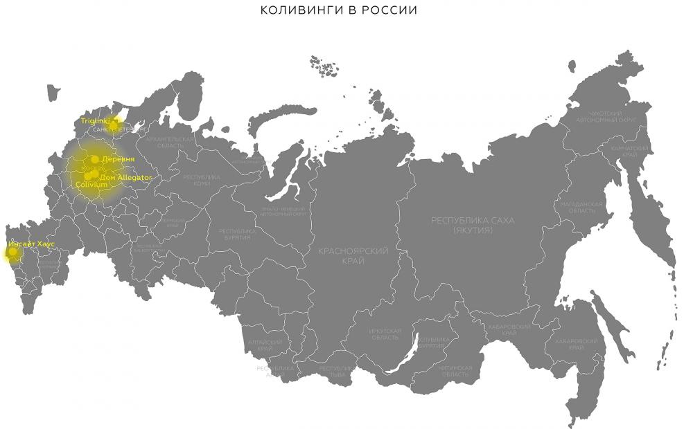 Коливинги в России<br>© IND Architects