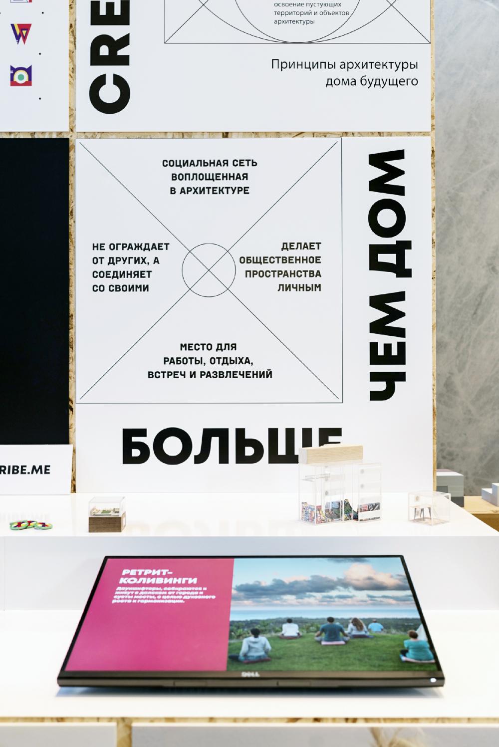 Проект Intribe.Me. Стенд на Арх Москве 2019 в рамках проекта «Дом будущего сегодня»<br>Фотография © Даниель Анненков