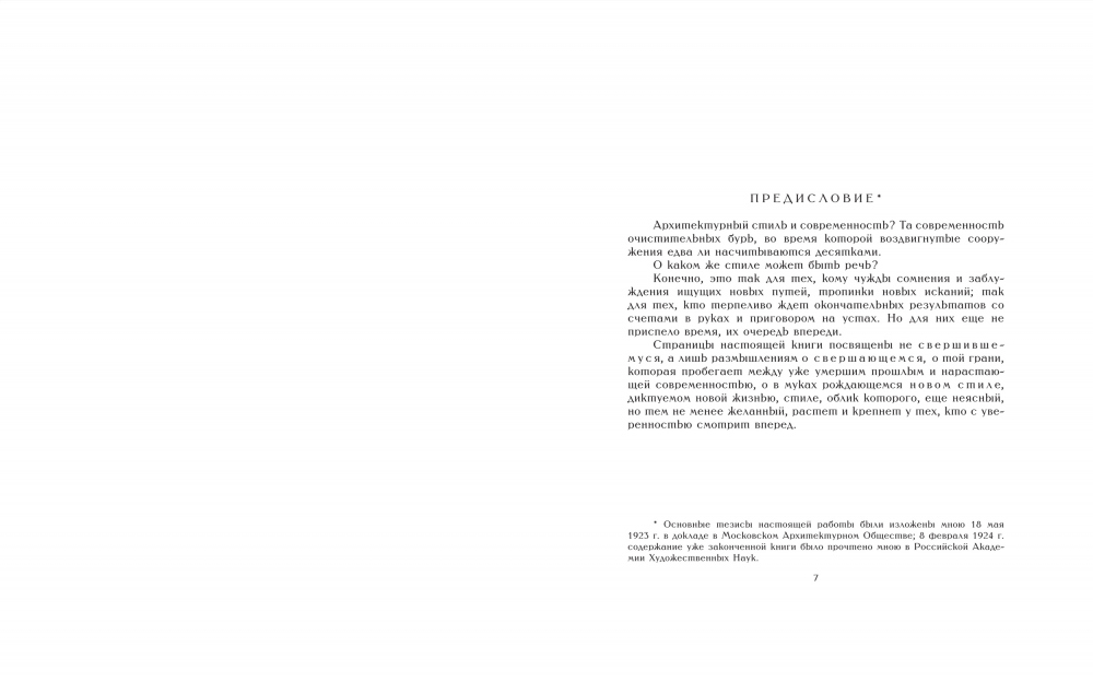 М.Я. Гинзбруг. Стиль  эпоха. М., 1924 / переиздание 2019. Фрагмент книги<br>Предоставлено Ginzburg architects