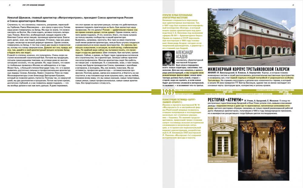 <br>Российская архитектура. Новейшая эра. 1989-2019. М., 2019