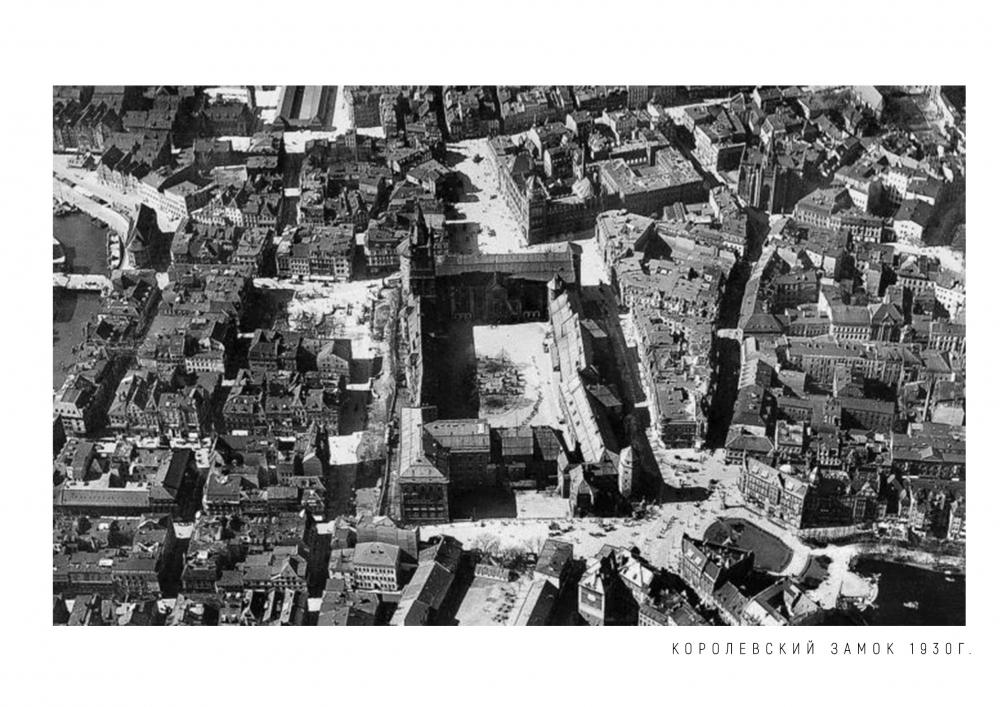 Вид Кенигсберга 1930г.