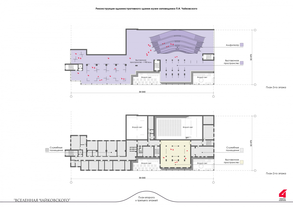 """The main theater and concert complex of the Moscow Region """"Tchaikovsky′s Universe"""". Reconstruction of the administration building, plans<br>Copyright: © 4izmerenie"""