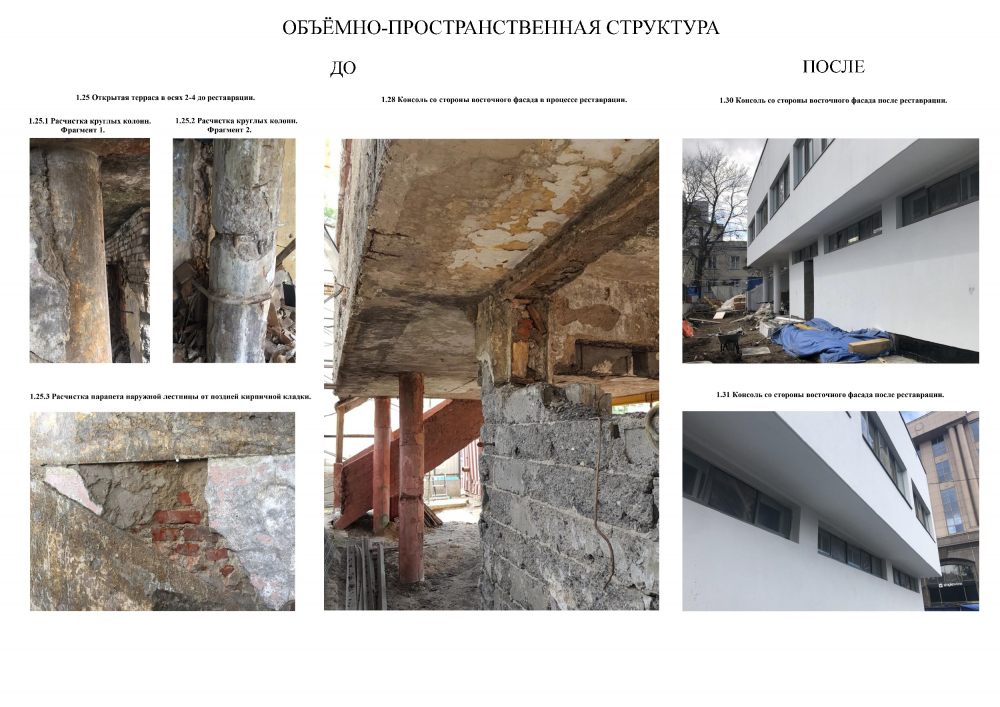 """Project of restoring and readjusting the architectural heritage site """"Narkomfin Laundry""""<br>Copyright: © Ginzburg Architects"""