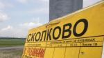 В столице создадут мини-«Сколково». В Восточном округе может появиться инновационный кластер