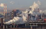 Магнитогорский металлургический комбинат