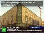 В Москве развернулась война за «Детский мир»