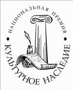 В Санкт-Петербурге прошла пресс-конференция, посвященная Всероссийскому конкурсу на вручение Национальной премии «Культурное наследие»
