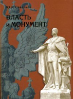 Власть и монумент. Памятники державным правителям России и Европы. 1881 -1914