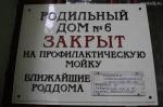 Старейший роддом Москвы под угрозой закрытия