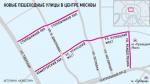 Для пешеходных зон Москвы понадобится новое дорожное покрытие
