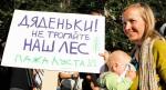 Москвичи не хотят видеть в лесопарках газоны и кафе