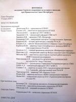 Дом Рогова: некоторые документы