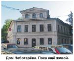 После драки. Прокуратура вынесла представление за снос дома Чеботарева