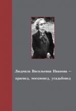 Людмила Васильевна Иванова – краевед, москвовед, усадьбовед