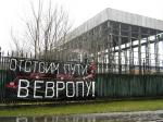 Отстоим пути в Европу! Акция в защиту станции Петербург-Варшавский