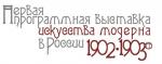 Первая программная выставка искусства модерна в России 1902-1903 гг.