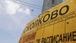 Фундамент дворца Меншикова станет элементом благоустройства «Сколково»