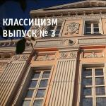 Екатеринбург. Классицизм. Обзорная экскурсия № 3