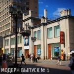 Видеоэкскурсия по Екатеринбургу. Модерн. Выпуск № 1