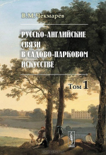 Русско-английские связи в садово-парковом искусстве