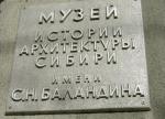В Новосибирске открылись научные чтения памяти выдающегося архитектора Сергея Баландина