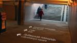 В метро и подземных переходах появится световая навигация