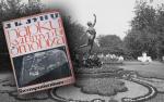 «Парень в тюбетейке вьется вьюном по кругу». Парк Горького в 1935 году