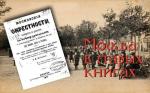 О пеших прогулках в большой Москве 136 лет назад