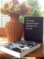 Ушло в печать: Книга «Русская архитектура рубежа XX-XXI вв.»