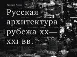 Книга «Русская архитектура рубежа XX—XXI веков» Григория Ревзина