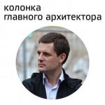 Сергей Кузнецов: «Главный интерес города – это комфортная среда обитания»