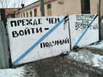 Москва: посторонним вход воспрещен