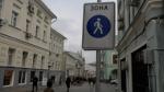 Пешеходные зоны получат единый регламент