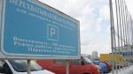 Перехватывающие парковки у платформ электричек станут платными