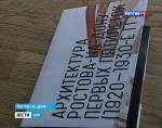 Вышла в свет книга «Архитектура Ростова-на-Дону»