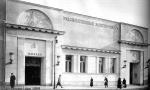 Кинотеатр Художественный закрывают в конце января