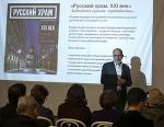 Вышел в свет сборник «Русский храм. XXI век»