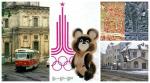 Москва-80: плохая Олимпиада