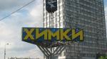 Города Подмосковья избавят от информационного хлама