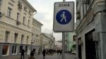 В центре Москвы появится семь новых пешеходных зон