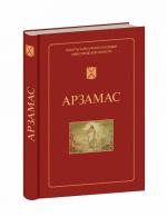 Вышла в свет книга, посвящённая памятникам истории и культуры Арзамасского района