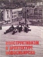 Профессор голландского университета выпустил книгу об архитектуре Новосибирска