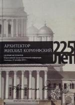 Архитектура Симбирска: Михаил Коринфский