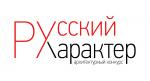 Сформирован шорт-лист конкурса «Русский характер»
