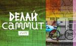 В Москве пройдёт четвёртый неформальный съезд городских активистов «ДелайСаммит»