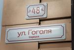 Новые таблички для улиц Барнаула разработали сами жители города